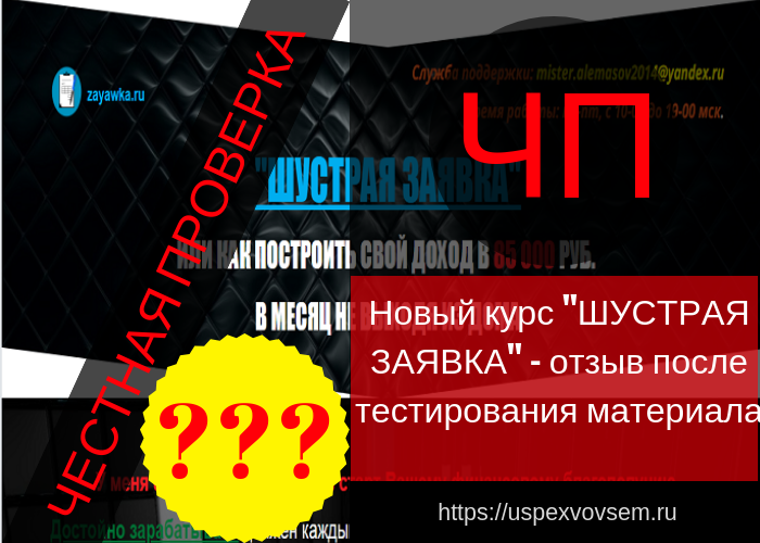 novyj-kurs-shustraja-zajavka-otzyv-posle-testirovanija-materiala
