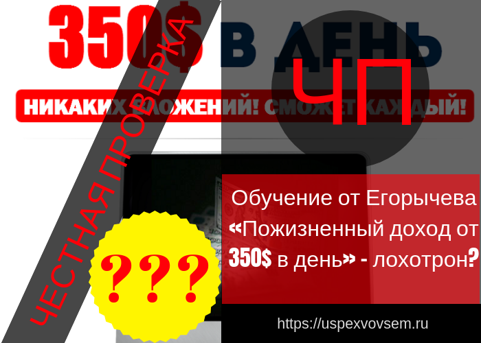 obuchenie-ot-egorycheva-pozhiznennyj-dohod-ot-350-v-den-lohotron