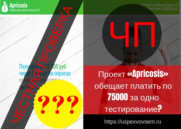 servis-apricosis-ot-apricosis-group-platit-ot-75000-rub-za-odin-opros