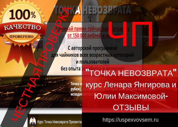 tochka-nevozvrata-kurs-lenara-jangirova-i-julii-maksimovoj-otzyvy