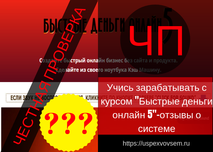uchis-zarabatyvat-s-kursom-bystrye-dengi-onlajn-5-otzyvy-o-sisteme