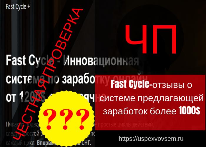 fast-cycle-otzyvy-o-sisteme-predlagajushhej-zarabotok-bolee-1000