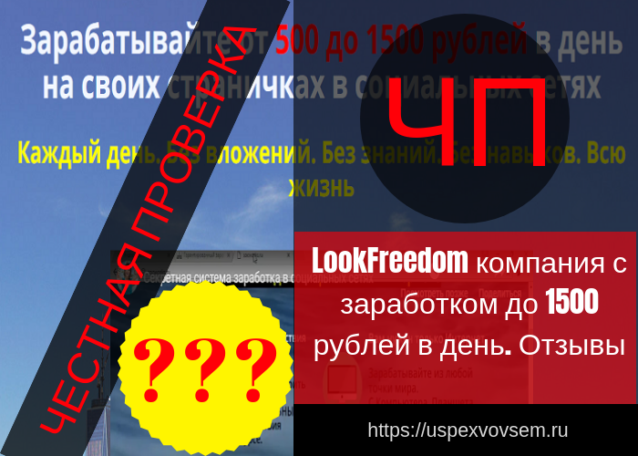lookfreedom-kompanija-s-zarabotkom-do-1500-rublej-v-den-otzyvy