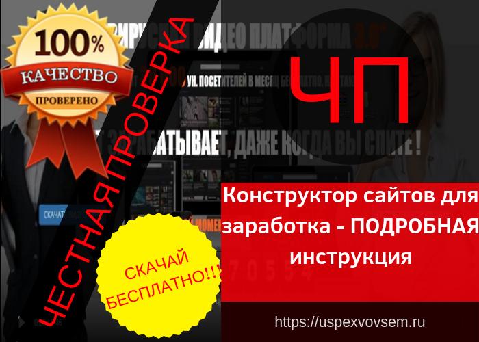 konstruktor-sajtov-dlja-zarabotka-podrobnaja-instrukcija