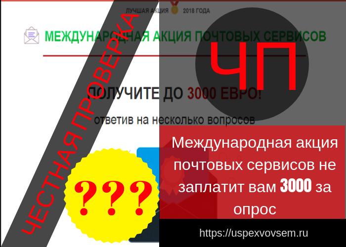 mezhdunarodnaja-akcija-pochtovyh-servisov-ne-zaplatit-vam-3000-za-opros