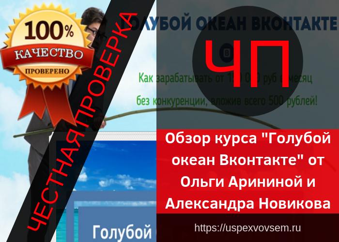 obzor-kursa-goluboj-okean-vkontakte-ot-ol'gi-arininoj-i-aleksandra-novikova