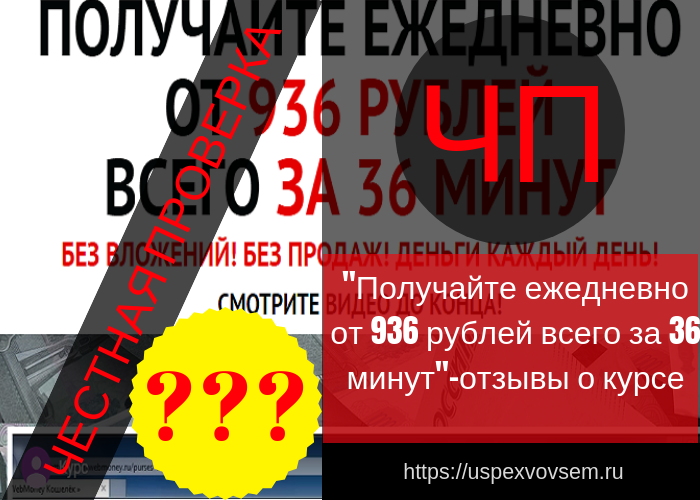 poluchajte-ezhednevno-ot-936-rublej-vsego-za-36-minut-otzyvy-o-kurse
