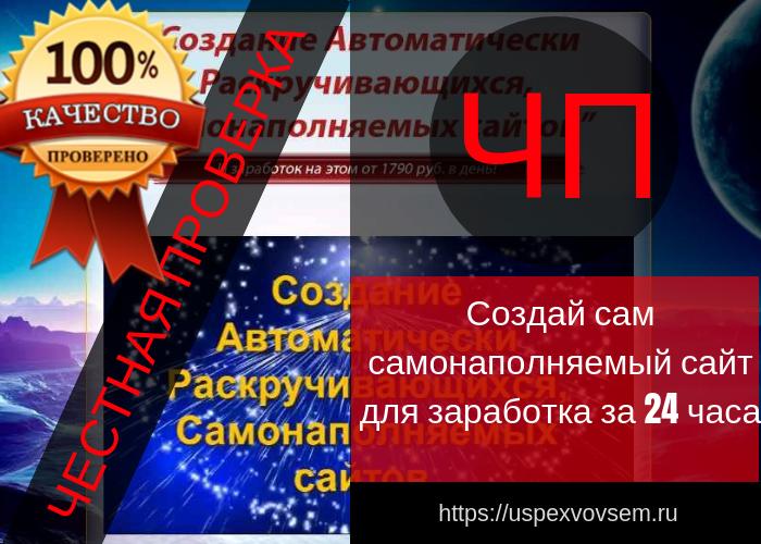 sozdaj-sam-samonapolnjaemyj-sajt-dlja-zarabotka-za-24-chasa