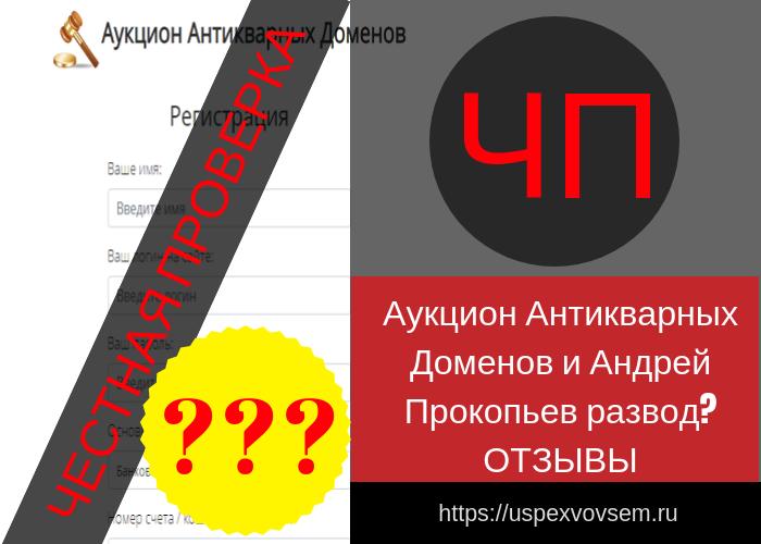 aukcion-antikvarnyh-domenov-i-andrej-prokopev-razvod-otzyvy