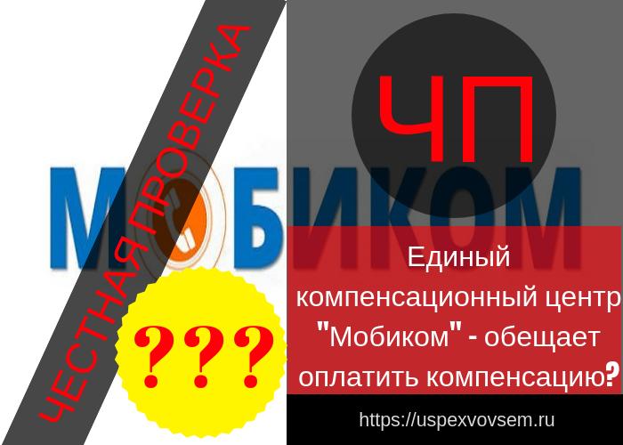edinyj-kompensacionnyj-centr-mobikom-obeshhaet-oplatit-kompensaciju