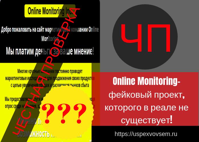 online-monitoring-fejkovyj-proekt-kotorogo-v-reale-ne-sushhestvuet