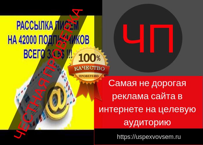 samaja-ne-dorogaja-reklama-sajta-v-internete-na-celevuju-auditoriju