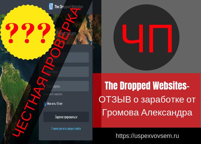 the-dropped-websites-otzyv-o-zarabotke-ot-gromova-aleksandra