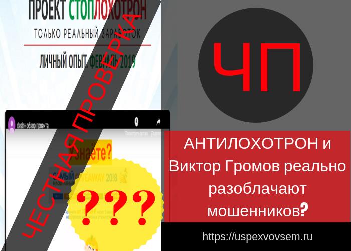 antilohotron-i-viktor-gromov-realno-razoblachajut-moshennikov
