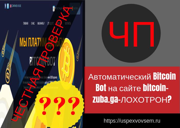 avtomaticheskij-bitcoin-bot-na-sajte-bitcoin-zuba-ga-lohotron