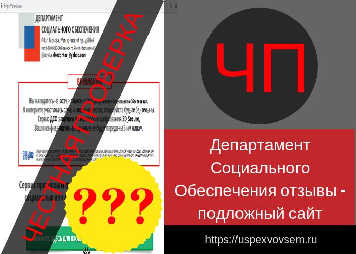 departament-socialnogo-obespechenija-otzyvy-podlozhnyj-sajt