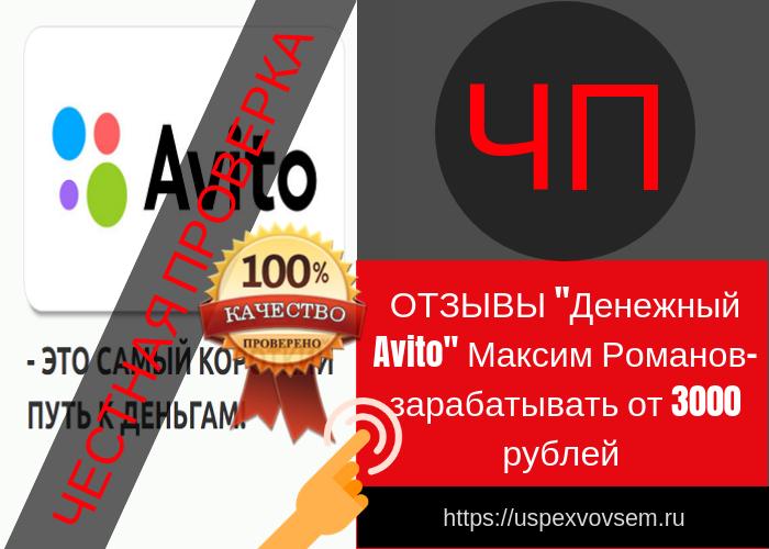 otzyvy-denezhnyj-avito-maksim-romanov-zarabatyvat-ot-3000-rublej