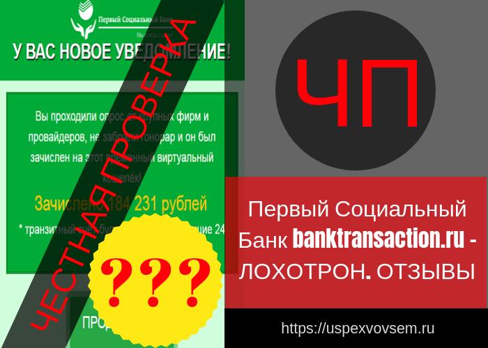 pervyj-socialnyj-bank-banktransaction-ru-lohotron-otzyvy