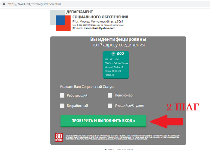 departament-socialnogo-obespechenija-2