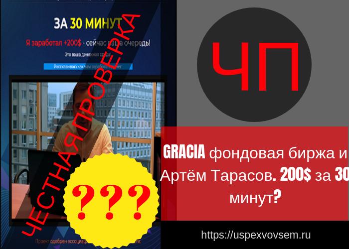 gracia-fondovaja-birzha-i-artjom-tarasov-200-za-30-minut