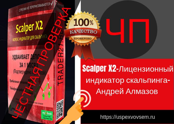 otzyvy-scalper-x2-licenzionnyj-skalping-andrej-almazov