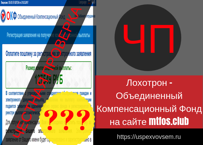 lohotron-obedinennyj-kompensacionnyj-fond-na-sajte-mtfos-club