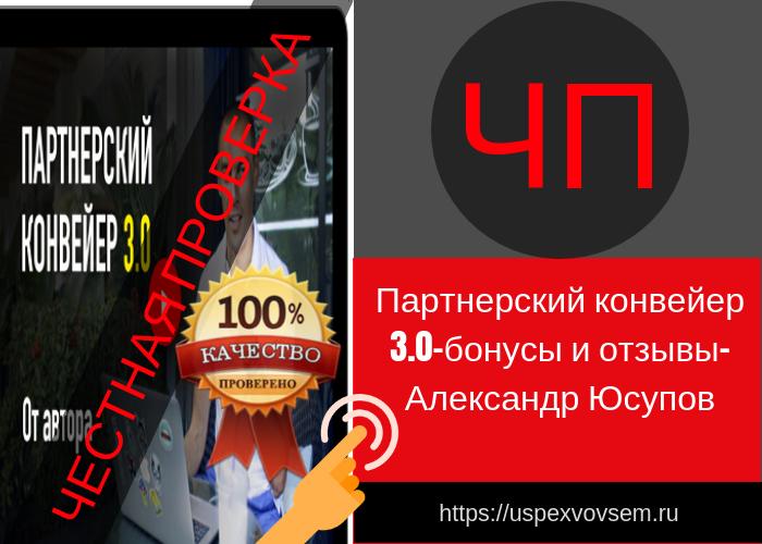 partnerskij-konvejer-3-0-bonusy-i-otzyvy-aleksandr-jusupov