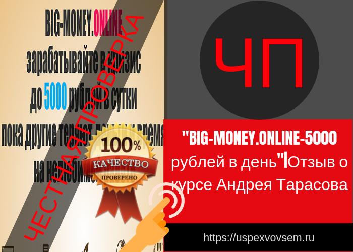 big-money-online-5000-rublej-v-den-otzyv-andreja-tarasova