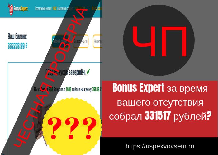bonus-expert-za-vremja-vashego-otsutstvija-sobral-331517-rublej
