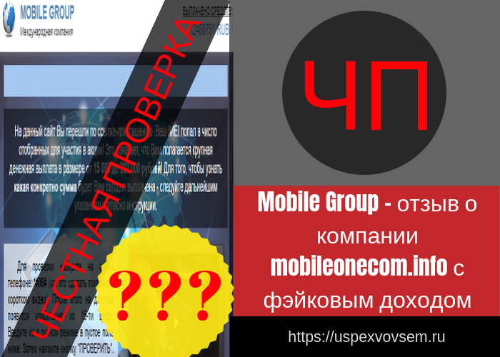 mobile-group-otzyv-o-kompanii-mobileonecom-info-s-fjejkovym-dohodom