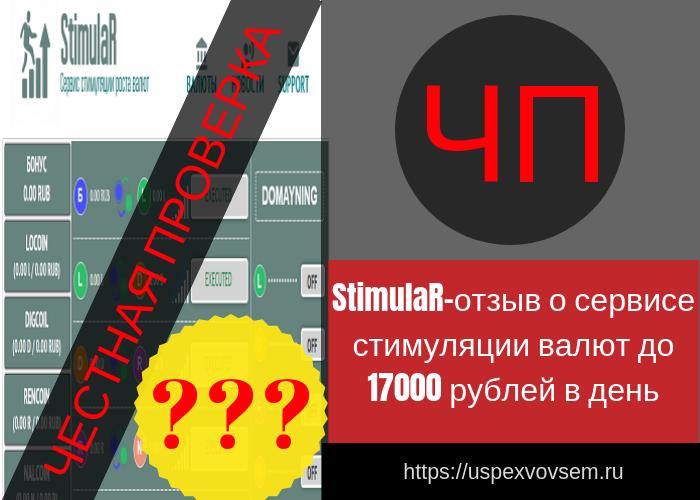 stimular-otzyv-o-servise-stimuljacii-valjut-do-17000-rublej-v-den