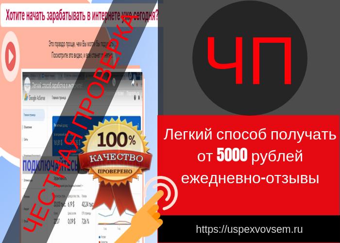 legkij-sposob-poluchat-ot-5000-rublej-ezhednevno-otzyvy