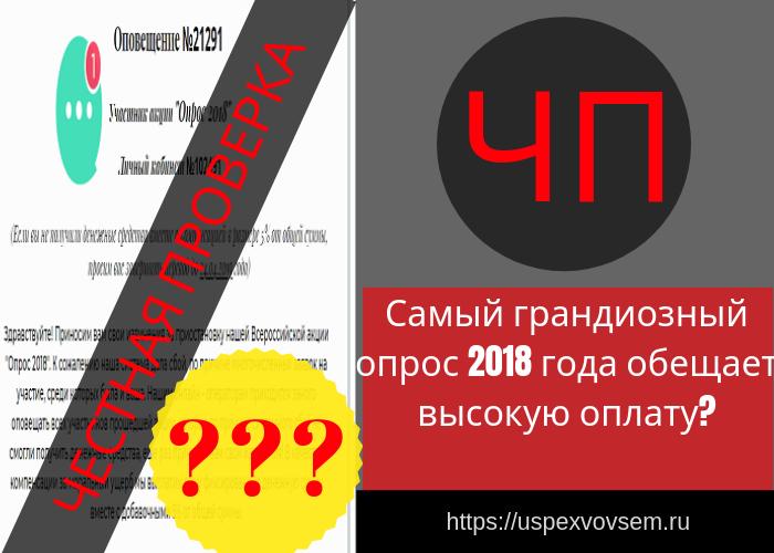 samyj-grandioznyj-opros-2018-goda-obeshhaet-vysokuju-oplatu
