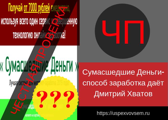 sumasshedshie-dengi-sposob-zarabotka-dajot-dmitrij-hvatov