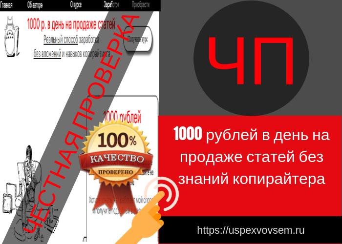1000-rublej-v-den-na-prodazhe-statej-bez-znanij-kopirajtera