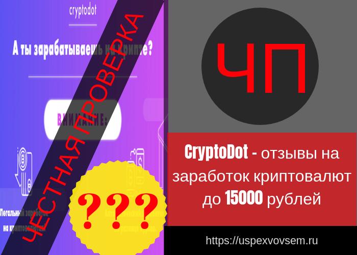 cryptodot-otzyvy-na-zarabotok-kriptovaljut-do-15000-rublej