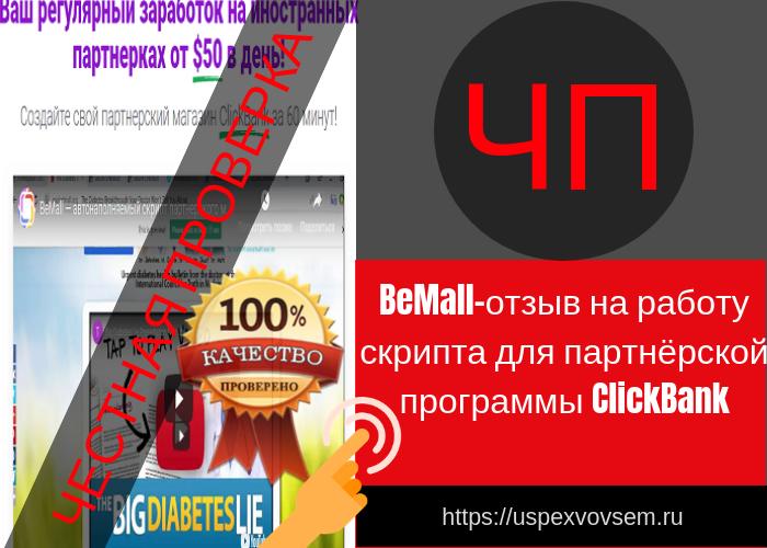 bemall-otzyv-na-rabotu-skripta-dlja-partnjorskoj-programmy-clickbank