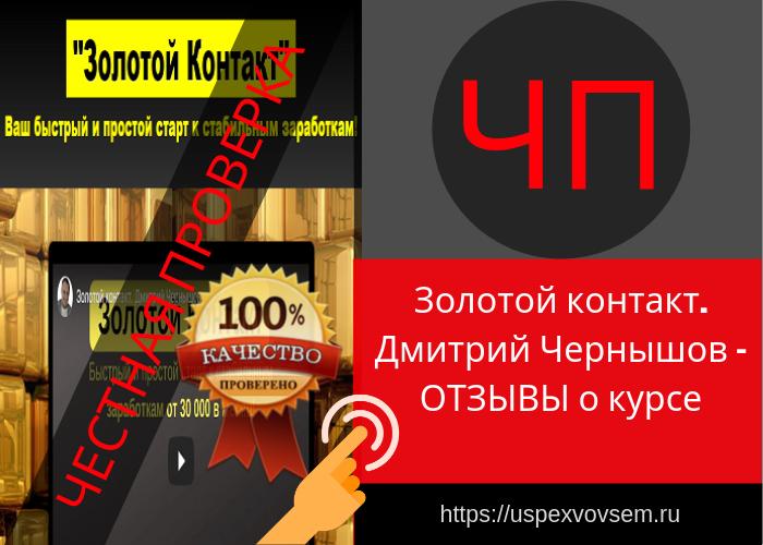 zolotoj-kontakt-dmitrij-chernyshov-otzyvy-o-kurse