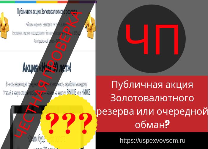 publichnaja-akcija-zolotovaljutnogo-rezerva-ili-ocherednoj-obman