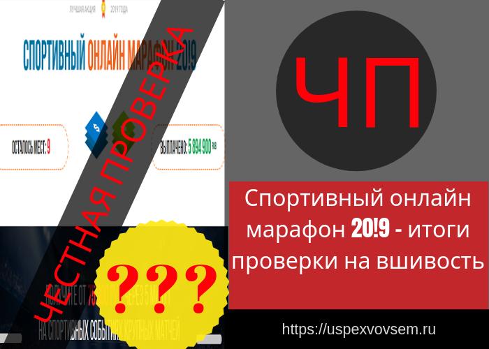 sportivnyj-onlajn-marafon-20-9-itogi-proverki-na-vshivost