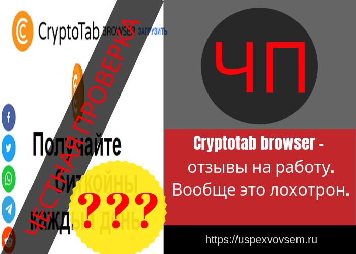 cryptotab-browser-otzyvy-na-rabotu-voobshche-ehto-lohotron
