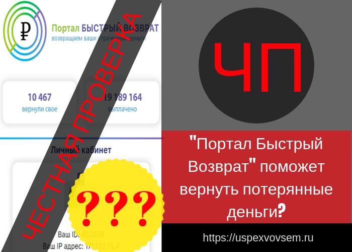 portal-bystryj-vozvrat-pomozhet-vernut-poterjannye-dengi
