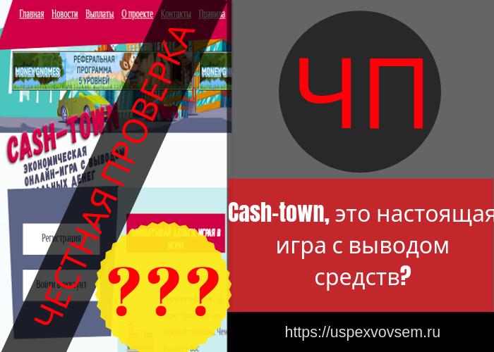 cash-town-jeto-nastojashhaja-igra-s-vyvodom-sredstv