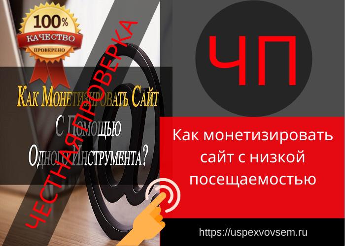 kak-monetizirovat-sajt
