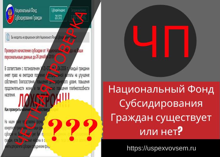 nacionalnyj-fond-subsidirovaniya-grazhdan-sushchestvuet-ili-net